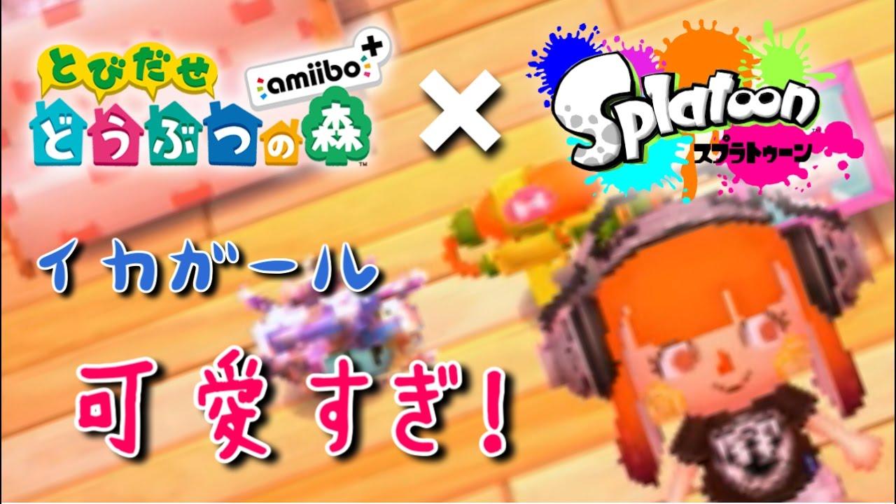 スプラトゥーンのイカガールのamiibo使ってみた! とびだせ どうぶつの森 amibo+ 実況プレイ