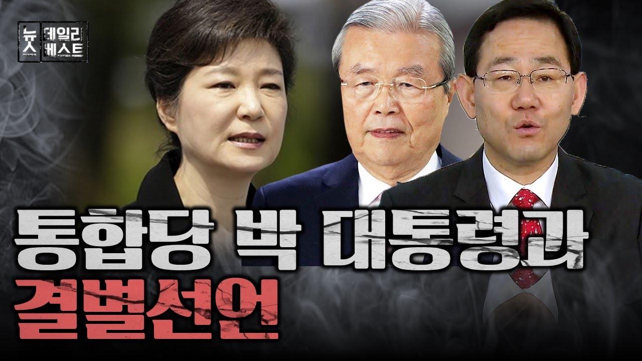 [속보] 미래통합당, 박근혜 대통령과 결별 선언