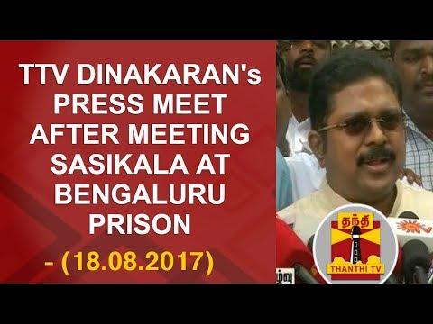 TTV Dinakaran's Press Meet after meeting Sasikala at Bengaluru Prison (18.08.2017) | Thanthi TV