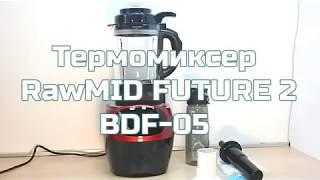 миксер RawMid BDF-05