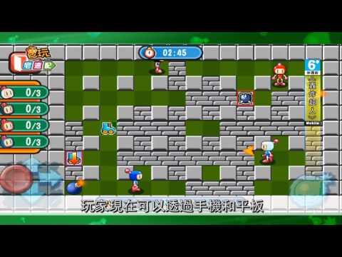 《轟炸超人》手遊版  虛擬搖桿趕快修正阿_電玩宅速配20141113