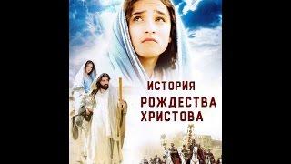 история РОЖДЕСТВО- The Nativity Story -2006 -Trailer - русский- ru-RU - HD