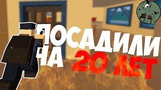 МЕНЯ ПОСАДИЛИ НА 20 ЛЕТ ТЮРЬМЫ!