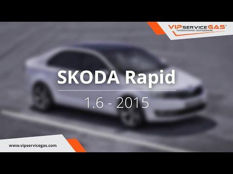 Установка ГБО 4 поколения на Skoda Rapid 1 6 ГБО Landi Renzo. Газ на Шкода Рапид 1.6