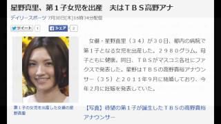 星野真里、第1子女児を出産 夫はTBS高野アナ 第1子の女児を出産し...