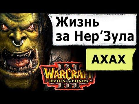 ПРАНК ИГРОЙ над ДЕВУШКОЙ / Warcraft 3