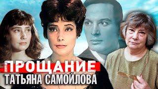Татьяна Самойлова. Прощание @Центральное Телевидение