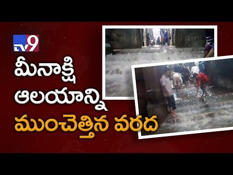 Rain water enters Madurai Meenakshi Amman temple - TV9 Today