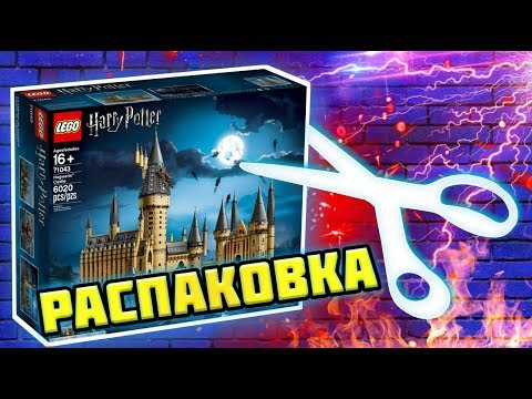 """Замок Хогвартс детская игрушка по """"взрослой"""" цене. РАСПАКОВКА LEGO Harry Potter 71043"""