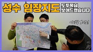 최초! 성수지식산업센터 임장지도 최초공개_아투연단독!