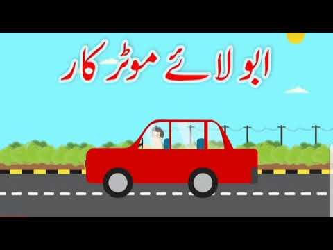 Abbu Laye Motor Car,  Urdu Poem