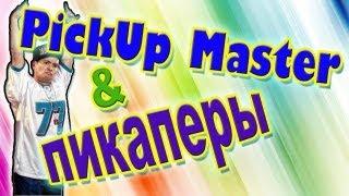 PickUp master и пикаперы