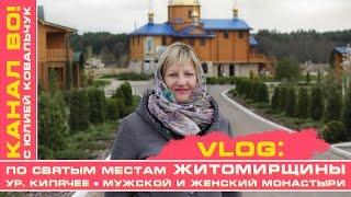 видео В Житомирской области появился еще один