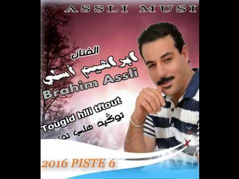 music brahim assli mp3