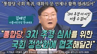 """김태년 """"통합당, 3차 추경 심사를 위한 국회 정상화에…"""