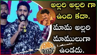Naga Chaitanya Speech at Venky Mama Pre Release Event I Silver Screen