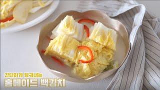 [ENG] 백김치 맛있게 담그는법 끝판왕! No 젓갈~ 쉽게! 초간단 고깃집백김치 만들기