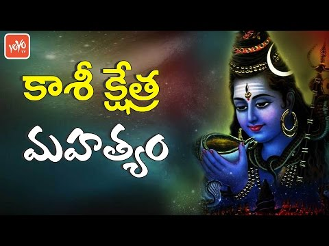 కాశీ క్షేత్ర మహత్యం - Kasi Kshetram - Devotional Information About Varanasi - Lord Shiva | YOYO TV