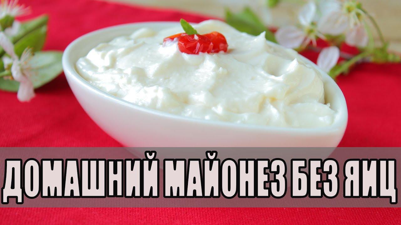 Майонез без яиц на молоке видео рецепт.  Как сделать домашний майонез без яиц