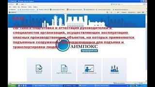 олимпокс тесты и экзамен бесплатно Б.9.32, ПБ 1202.2 Подъемные сооружения