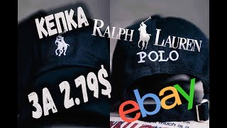 Обзор кепки RALPH LAUREN за 3 доллар на EBAY c помощью LetyShops
