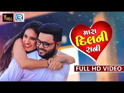 Mara Dil Ni Rani - New Romantic Song | Full VIDEO | Feat By Umesh Brahmbhatt | New Gujarati Song thumbnail