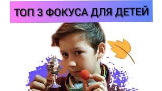 ФОКУСЫ ДЛЯ ДЕТЕЙ!!!