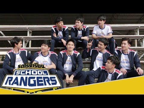 รถโรงเรียน School Rangers [EP.1]   รร.ชัยภูมิภักดีชุมพล ตอนที่ 1