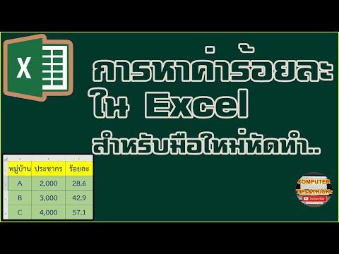 การหาค่าร้อยละ Excel  วิธี การหาค่าร้อยละ Excel แบบง่าย ใครๆก็ทำได้