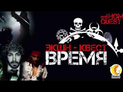 Квест «Время»   Анимационная команда «ОРАНДА» г. Магнитогорск