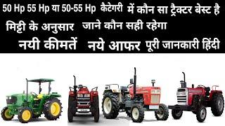 Best tractor 2020 कौन सा खरीदें पूरी जानकारी। नये ट्रैक्टर लेने से पहले वीडियो को जरूर देखें