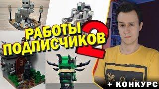 САМОДЕЛКИ ОТ ПОДПИСЧИКОВ #2 [Выиграй набор LEGO]
