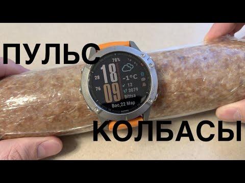 Garmin Fenix - ИЗМЕРЯЮТ ПУЛЬС КОЛБАСЫ