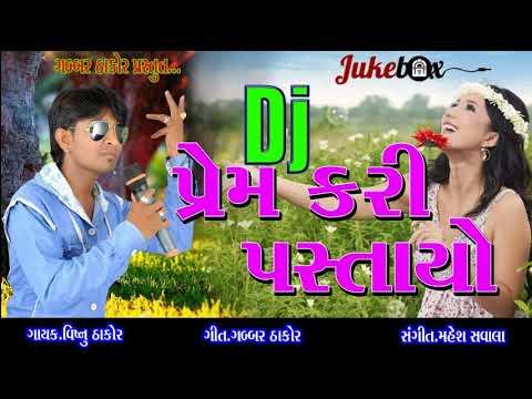 Dj Pem Kari Pastayo - Vishnu Thakor New Song 2017 | Gabbar Thakor New Song 2017