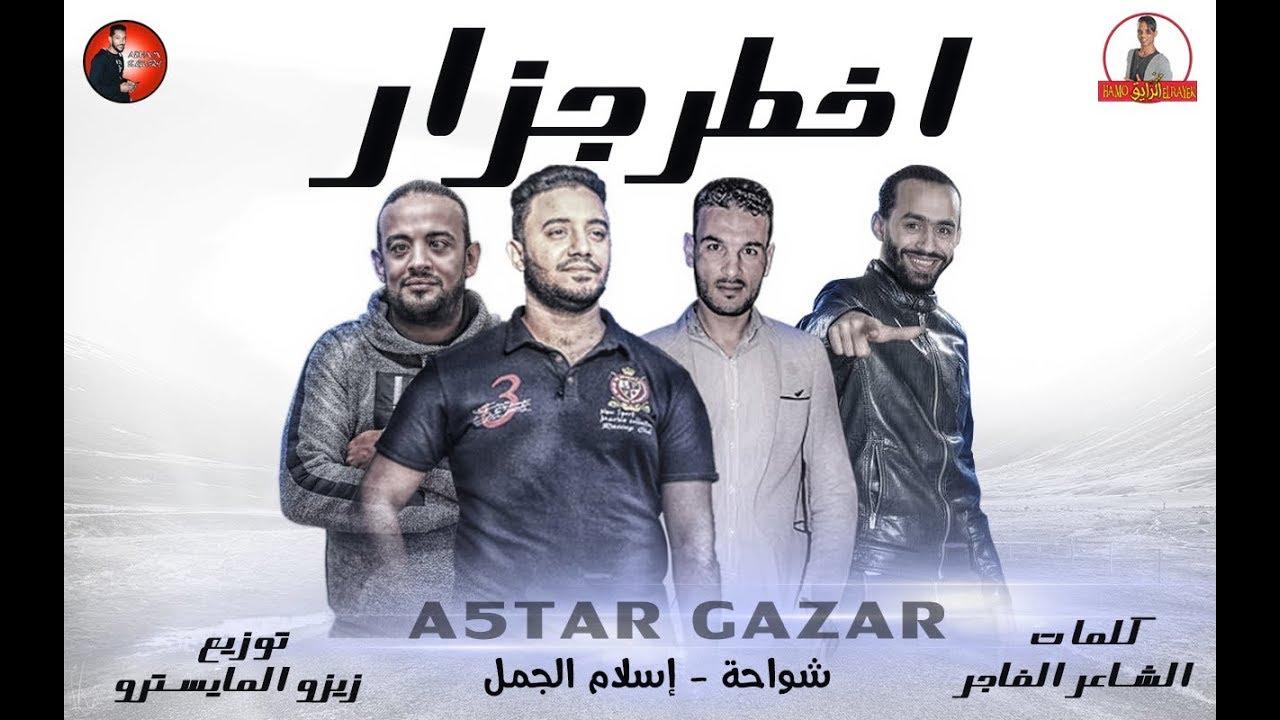 15528f65e مهرجان اخطر جزار 2019 | شواحه - اسلام الجمل | كلمات الشاعر الفاجر ...