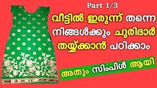 Churidar stitching malayalam (PART -1) / Churidar top cutting & stitching malayalam