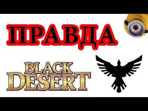 Black Desert ОБЗОР плюсы и минусы — ММОбзор — онлайн игры, ММО и ММОРПГ