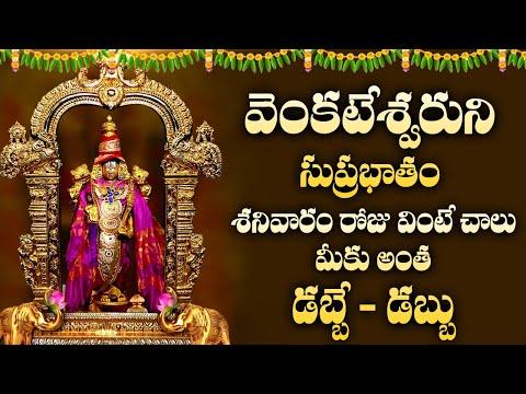 VENKATESHWARA SUPRABHATAM    POPULAR BEST BHAKTHI SONGS    TELUGU BEST VENKATESHWARA SWAMY SONGS