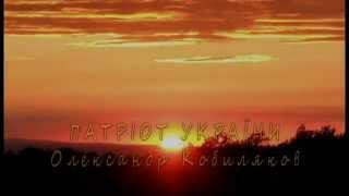 Патріот України (вірші Олександра Кобилякова)