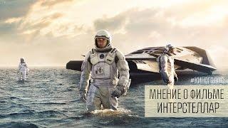 Мнение о фильме «Интерстеллар»