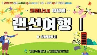 [인천노인종합문화회관]코로나19 생활극복기 up &am…