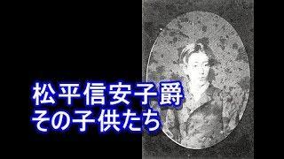 【皇室News】松平信安子爵の子供たち 確かに松平という苗字を見ていると...