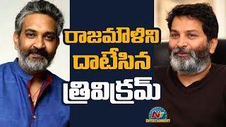 రాజమౌళిని దాటేసిన త్రివిక్రమ్ | Ala Vaikunthapurramuloo | NTV Entertainment