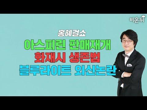 [메디텔] 홍혜걸 쇼 14화 - 아스피린 판매 재개, 화재 시 생존법, 블루라이트 외신논란