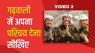 #2 How to Introduce Yourself in Garhwali - Learn Garhwali Online