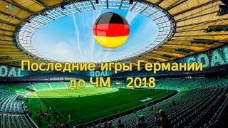 Смотрите в  какой форме сборная Германии. Последние игры Германии.