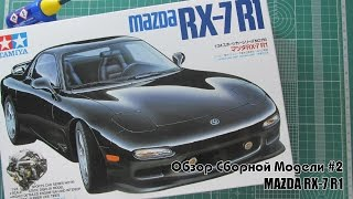 видео сборные модели автомобилей