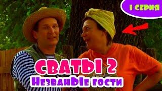 Сериал Сваты 3 й сезон 1 я серия   Домик в деревне Кучугуры комедия смотреть онлайн
