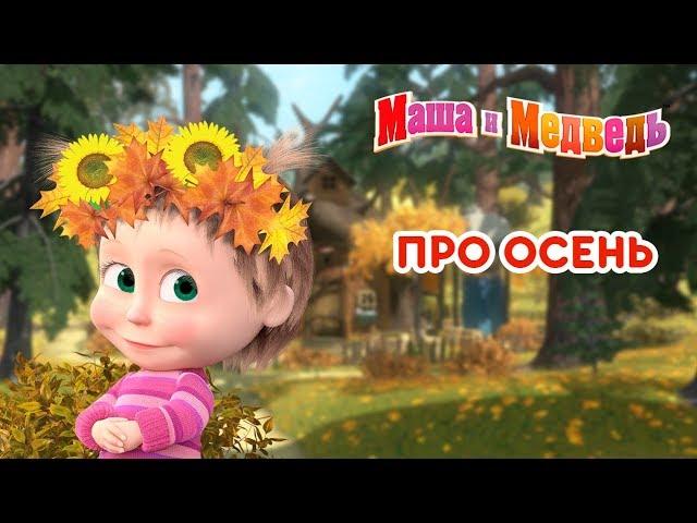Маша и Медведь - 🍂 Про Осень 🍁 Сборник мультфильмов