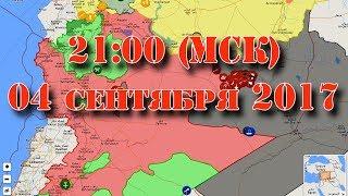 4 сентября 2017. Военная обстановка в Сирии. Смотрим карту в прямом эфире. Начало - в 21:00 (МСК).
